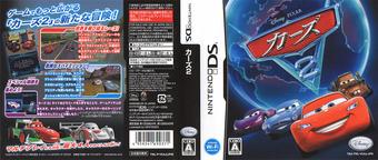 Cars 2 DS cover (VCAJ)