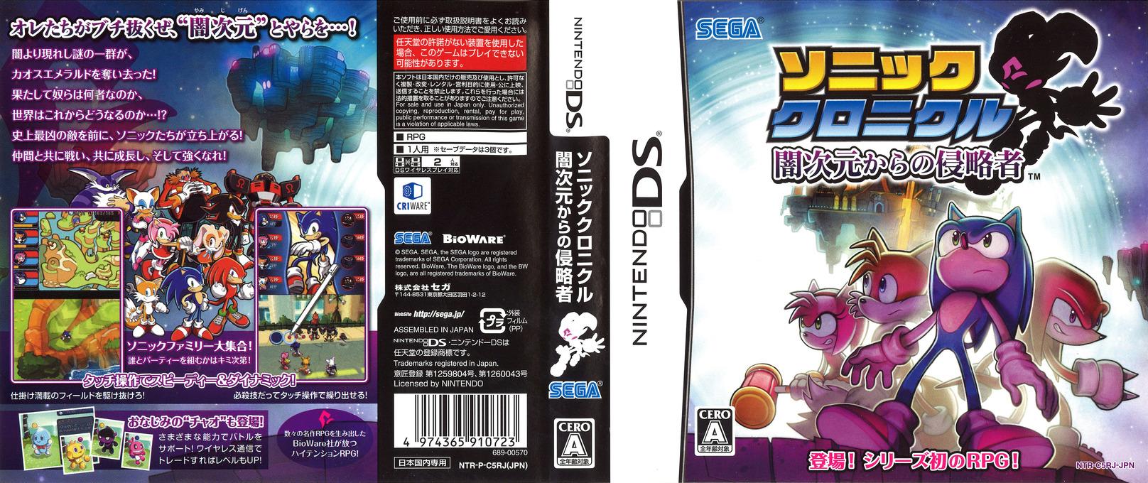 DS coverfullHQ (C5RJ)