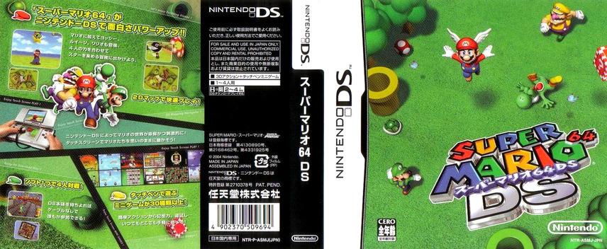 スーパーマリオ64DS DS coverfullM (ASMJ)