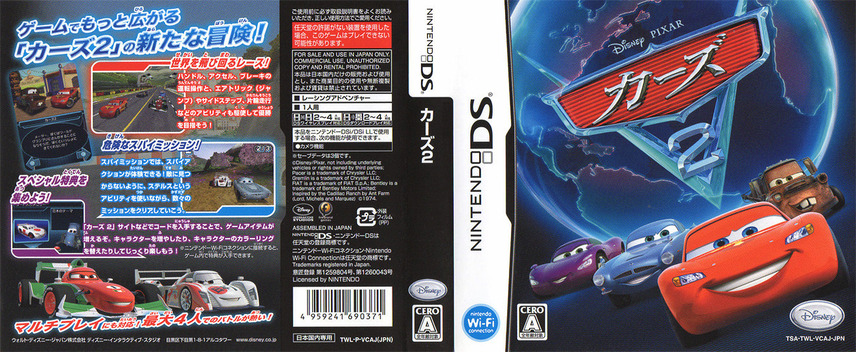 DS coverfullM (VCAJ)