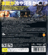 アンチャーテッド 黄金刀と消えた船団 PS3 cover (BCJS30035)