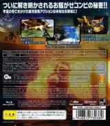 ラチェット&クランク FUTURE 2 PS3 cover (BCJS30038)