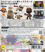 LittleBigPlanet 3 PS3 cover (BCJS30095)