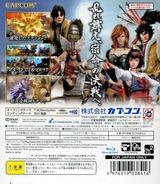 Sengoku Basara 3 (PlayStation 3 the Best) PS3 cover (BLJM55033)