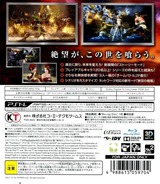 Musou Orochi 2 (PlayStation 3 the Best) PS3 cover (BLJM55067)