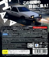 頭文字D EXTREME STAGE PS3 cover (BLJM60055)