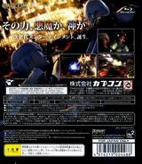 デビル メイ クライ 4 PS3 cover (BLJM60056)
