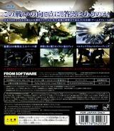 アーマード・コア フォーアンサー PS3 cover (BLJM60066)