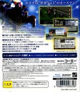 Winning Post 7 Maximum 2008 PS3 cover (BLJM60067)