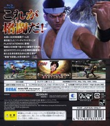 バーチャファイター5 (Sega the Best) PS3 cover (BLJM60117)
