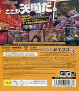 デッドライジング2 PS3 cover (BLJM60221)