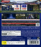 World Soccer Winning Eleven 2010: Aoki Samurai no Chousen PS3 cover (BLJM60224)