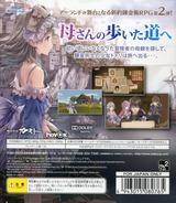 トトリのアトリエ ~アーランドの錬金術士2~ PS3 cover (BLJM60241)