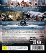 Assassin's Creed: Brotherhood PS3 cover (BLJM60250)
