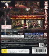 Devil May Cry: HD Collection PS3 cover (BLJM60363)