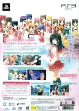 トゥ ハート 2 デラックス プラス (Limited Edition) PS3 cover (BLJM60380)