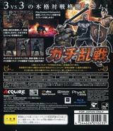 Gladiator VS PS3 cover (BLJM60398)