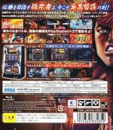 Jissen Pachi-Slot Hisshouhou! Hokuto no Ken F - Seikimatsu Kyuuseishu Densetsu PS3 cover (BLJM60468)