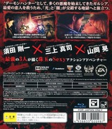 Shadows of the Damned (EA Best Hits) PS3 cover (BLJM60508)