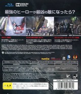 Injustice: Kamigami no Gekitotsu PS3 cover (BLJM60515)