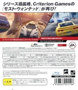 Need for Speed: Most Wanted PS3 cover (BLJM60519)