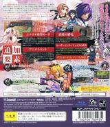 Sengoku Hime 3: Tenka o Kirisaku Hikari to Kage PS3 cover (BLJM60556)