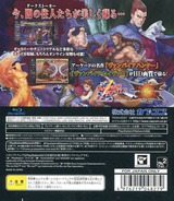 Vampire Resurrection PS3 cover (BLJM60567)