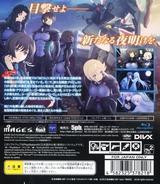 Muv-Luv Alternative: Total Eclipse PS3 cover (BLJM60579)