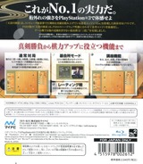 Tenchou no Igo (MyNavi Best) PS3 cover (BLJM61036)