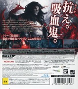 Akumajou Dracula: Lords of Shadow 2 PS3 cover (BLJM61107)