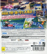 Sonic & All-Stars Racing Transformed PS3 cover (BLJM61145)