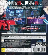 Lost Dimension PS3 cover (BLJM61166)