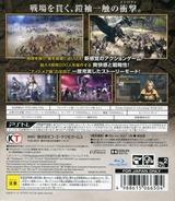 Bladestorm: Hyakunen Sensou & Nightmare PS3 cover (BLJM61251)