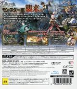 Dragon Quest Heroes: Anryuu to Sekaiju no Shiro PS3 cover (BLJM61256)