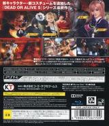 Dead or Alive 5: Last Round PS3 cover (BLJM61258)