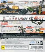 Daisenryaku: Dai Toua Kouboushi - Dainijisekaitaisen Boppatsu - Suujiku Sentai Rengougun Zensekaisen PS3 cover (BLJM61265)