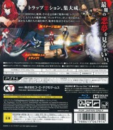 Kagero: Mou Hitori no Princess PS3 cover (BLJM61267)