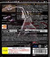 リッジレーサー7 PS3 cover (BLJS10001)