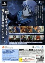Suzumiya Haruhi no Tsuisou (Tsuisou Nagato Yuki no Otoshimono Box) PS3 cover (BLJS10108)