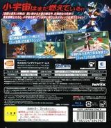 Saint Seiya Senki PS3 cover (BLJS10152)