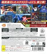 Kidou Senshi Gundam: Extreme VS Full Boost PS3 cover (BLJS10250)