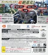 Gundam Breaker 2 PS3 cover (BLJS10286)