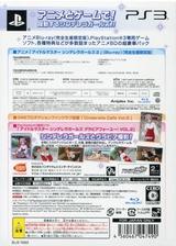 IdolM@ster: Cinderella Girls G4U! Pack Vol. 2 PS3 cover (BLJS10303)