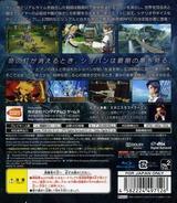 トラスティベル ~ショパンの夢~  ルプリーズ (PlayStation 3 the Best) PS3 cover (BLJS50008)