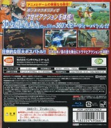 Naruto Narultimate Storm (PlayStation 3 the Best) PS3 cover (BLJS50014)