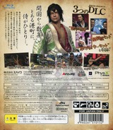 侍道4 + (PlayStation 3 the Best) PS3 cover (BLJS50021)