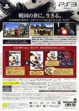 Nobunaga no Yabou Online: Shinsei no Shou (Premium Box) PS3 cover (KTGS30187)