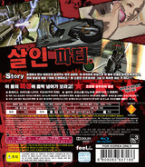노 모어 히어로즈 영웅들의 낙원 PS3 cover (BCKS10112)