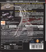 Ridge Racer 7 PS3 cover (BCAS20001)