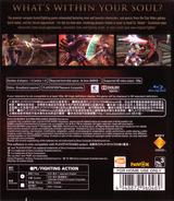 SoulCalibur IV PS3 cover (BCAS20048)